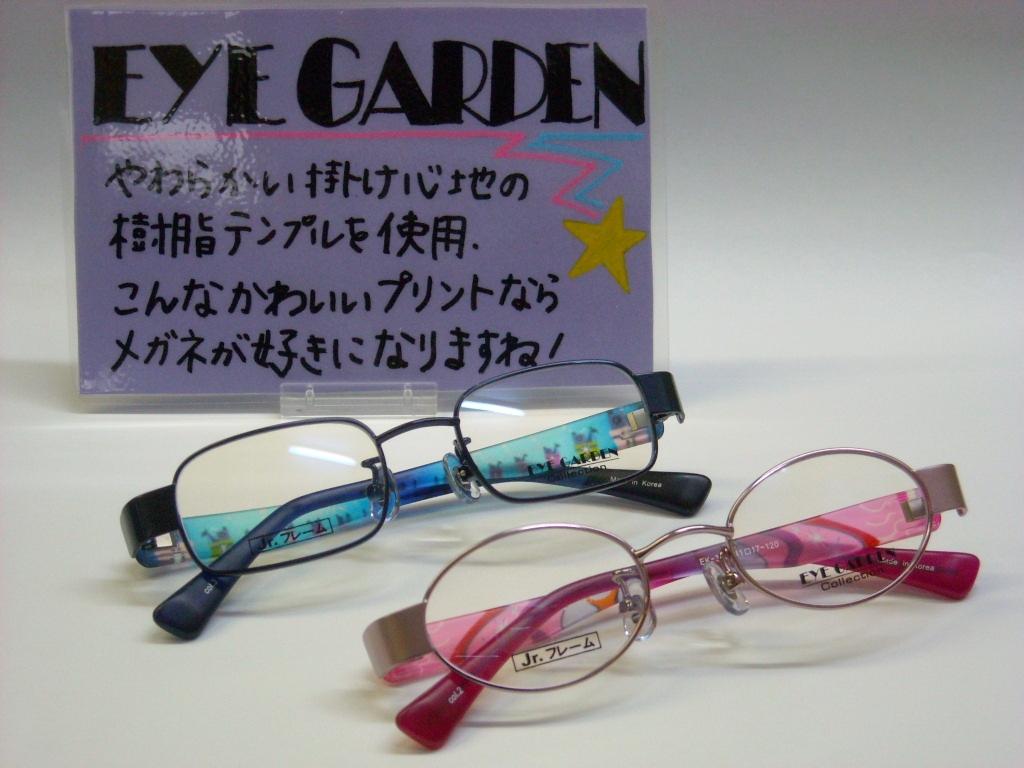 Eye_garden1